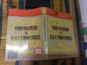 中国传统伦理道德与社会主义精神文明建设(炎黄文化研究丛书)97年1版1印1100册