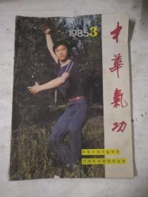 中华气功 1987年第1期、1985年第3期(两本合售)