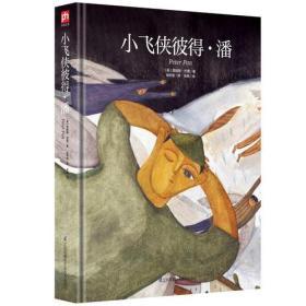 名家译本:小飞侠彼的·潘