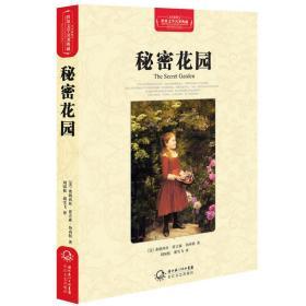 世界文学名著典藏:秘密花园(精装)