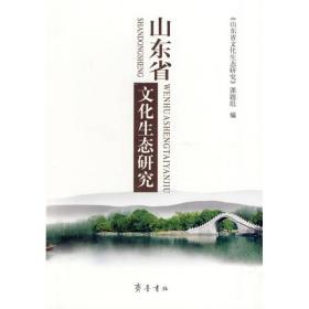 山东省文化生态研究
