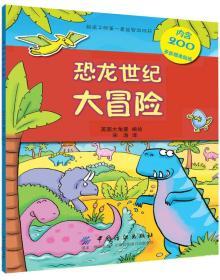 恐龙世纪大冒险