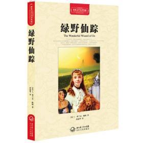 世界文学名著典藏:绿野仙踪(精装)