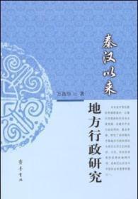秦汉以来地方行政研究