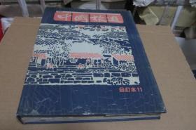 中国旅游 港澳版 合订本 11 【1986年第1-6期,总第67.68.69.70.71.72期】