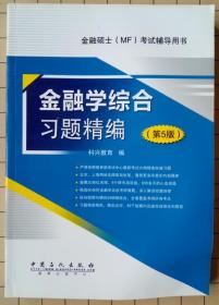 金融学综合习题精编(第5版)