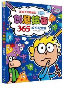 ★让孩子们痴迷的创意绘画365:成长的烦恼