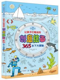 让孩子们痴迷的创意绘画365 水下大探秘