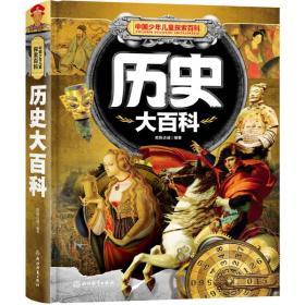 中国少年儿童探索百科:历史大百科