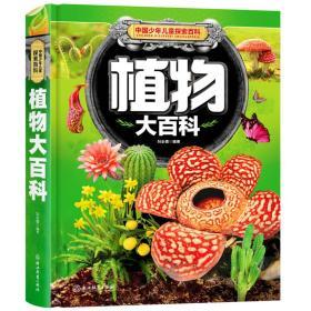 中国少年儿童探索百科:植物大百科(精装)