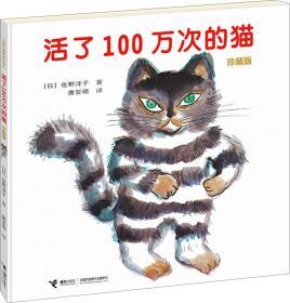 正版新书接力绘本--活了100万次的猫