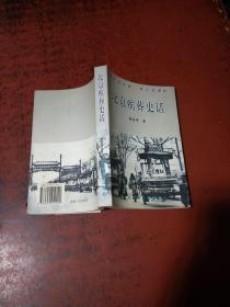 北京殡葬史话
