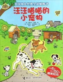 汪汪喵喵的小宠物/英国幼儿经典全景贴纸书