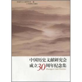 中国历史文献研究会成立30周年纪念集