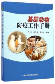 基层动物防疫工作手册
