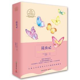 昆虫记/语文新课标基础必读丛书