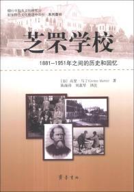 芝罘学校:1881-1951年之间的历史和回忆