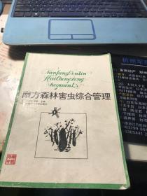 南方森林害虫综合管理【1版1印、仅印5300册】