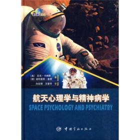 航天心理学与精神病学 对可能影响到人在空间生活和工作的问题从心理学、精神病学和社会心理学的角度进行了探讨。与其他相关书籍主要研究轶闻报告和地面模拟实验不同,《航天心理学与精神病学》更注重来自实际空间飞行任务的心理学研究。主要包括:对空间的适应性活动,人的空间工作绩效及认知能力,乘员间的相互作用,精神病学的响应,对空间适居因素的对抗措施,航天器设计、航天员选拔和训练以及飞行中的监控与支持