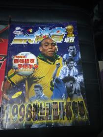 当代体育增刊 球迷珍藏版 1998法兰西世界杯专辑