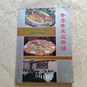 香港粤菜筵席谱