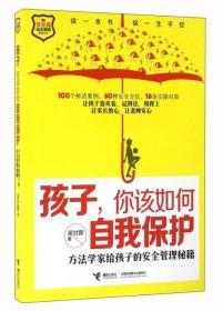 吴甘霖自主管理教育丛书:孩子,你该如何自我保护--方法学家给孩子的安全管理秘籍