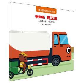 蒲公英汽车绘本系列(第2辑):唰唰唰!环卫车