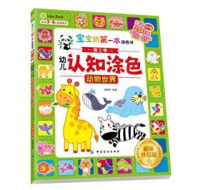 宝宝的第一本涂色书·第2季·幼儿认知涂色·畅销升级版·动物世界