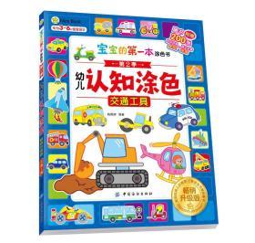 宝宝的第一本涂色书·第2季·幼儿认知涂色·畅销升级版·交通工具