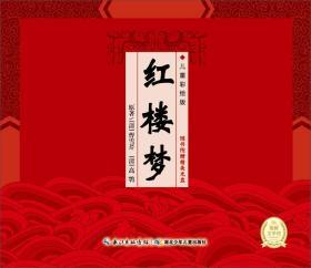 精装中国古典四大名著:红楼梦