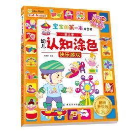 宝宝的第一本涂色书·第2季·幼儿认知涂色·畅销升级版·快乐游戏
