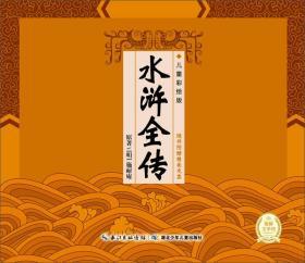 精装中国古典四大名著:水浒全传