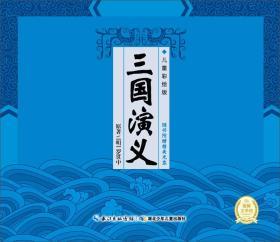 中国古典四大名著系列:三国演义(儿童彩绘版)