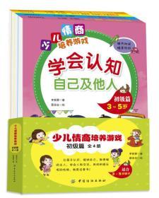 少儿情商培养游戏初级篇(3-5岁)·全4册