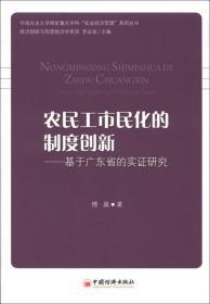 农民工市民化的制度创新:基于广东省的实证研究