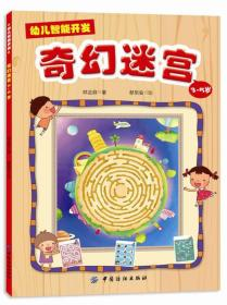幼儿智能开发1:奇幻迷宫(3-5岁)