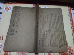 清朝新式教科书:最新中国历史教科书 高等小学用 第三册   [宣统三年版]