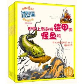 动物小说大王沈石溪·奇趣百科馆(套装6册)