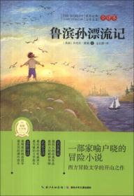 世界经典文学名著:鲁滨孙漂流记(全译本)