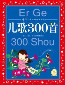 中国儿童共享的经典丛书:儿歌300首 长江少年儿童出版社