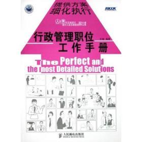 行政管理职位工作手册