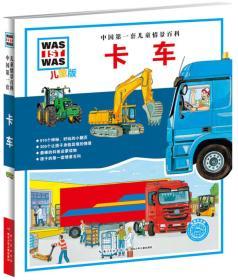 中国套儿童情景百科:卡车 【德】斯蒂芬妮斯坦霍斯特,【德