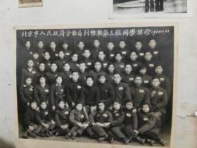 北京市人民政府劳动局训练班第三班同学留念1953.12.20(及王举兴家庭生活照 共35张)尺寸不等