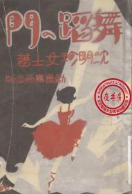 舞蹈入门-1931年版-(复印本)