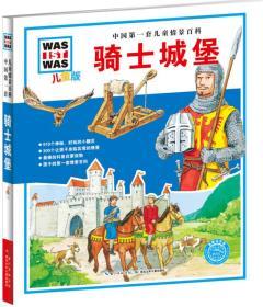 中国第一套儿童情景百科:骑士城堡(儿童版)