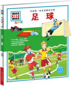 中国第一套儿童情景百科:足球(儿童版)