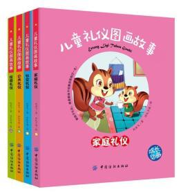 儿童礼仪图画故事(全四册)