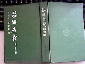 校雠广义【版本编】    一版一印  只印750册     硬精装