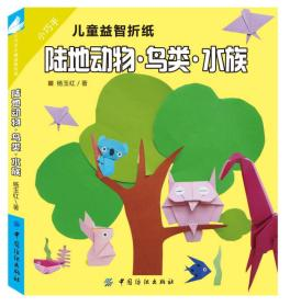 库存书 小巧手儿童益智折纸:陆地动物·鸟类·水族
