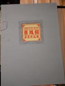 中国当代著名书法家 董凤树书法作品集